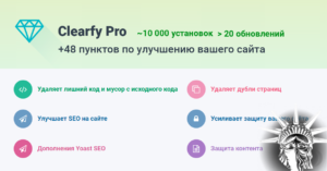 Wpshop Clearfy Pro v3.4.2 NULLED
